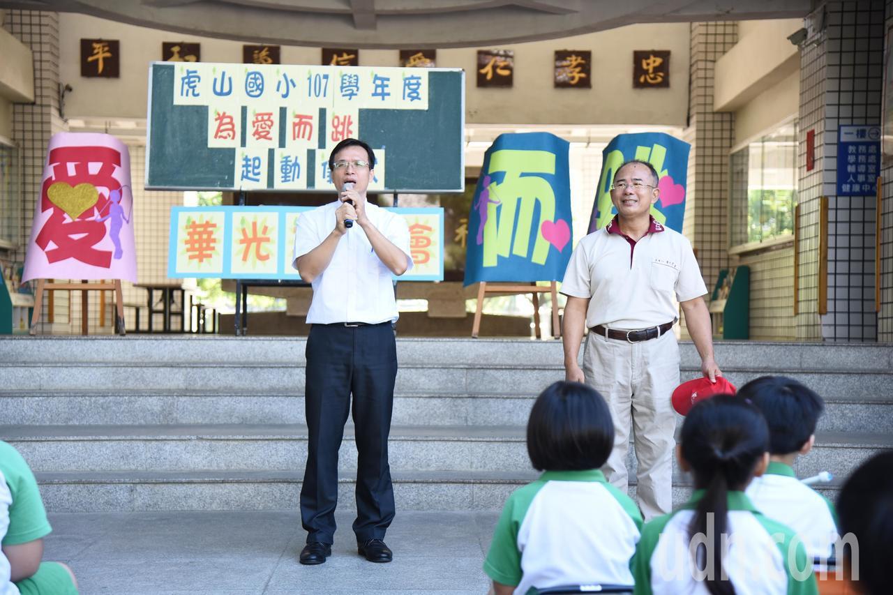 華光功德會理事長張耀仁(右)今年仍響應「為愛而跳」,虎山國小校長葉兆祺(左)代表...