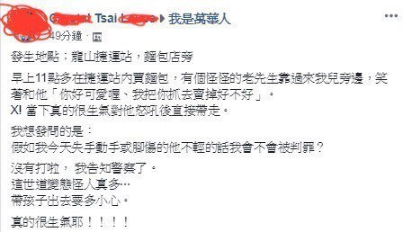 蔡姓女子今(4)天上午在社群網站上發文表示,上午11時許她帶著兒子經過捷運龍山寺...