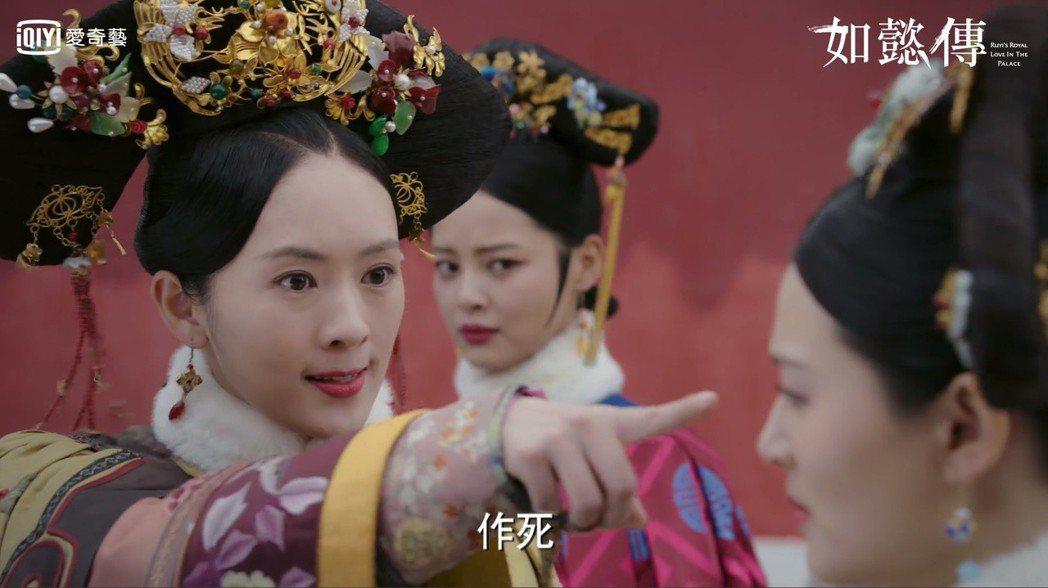 「如懿傳」中「慧貴妃」由童瑤飾演。圖/愛奇藝台灣站提供