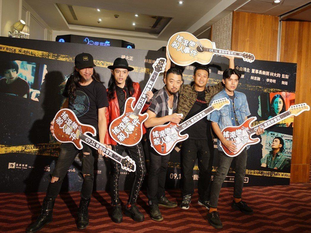 董事長樂團林大鈞(左起)、林頤原、李奇明、導演游智煒、歐陽倫出席「搖滾樂殺人事件