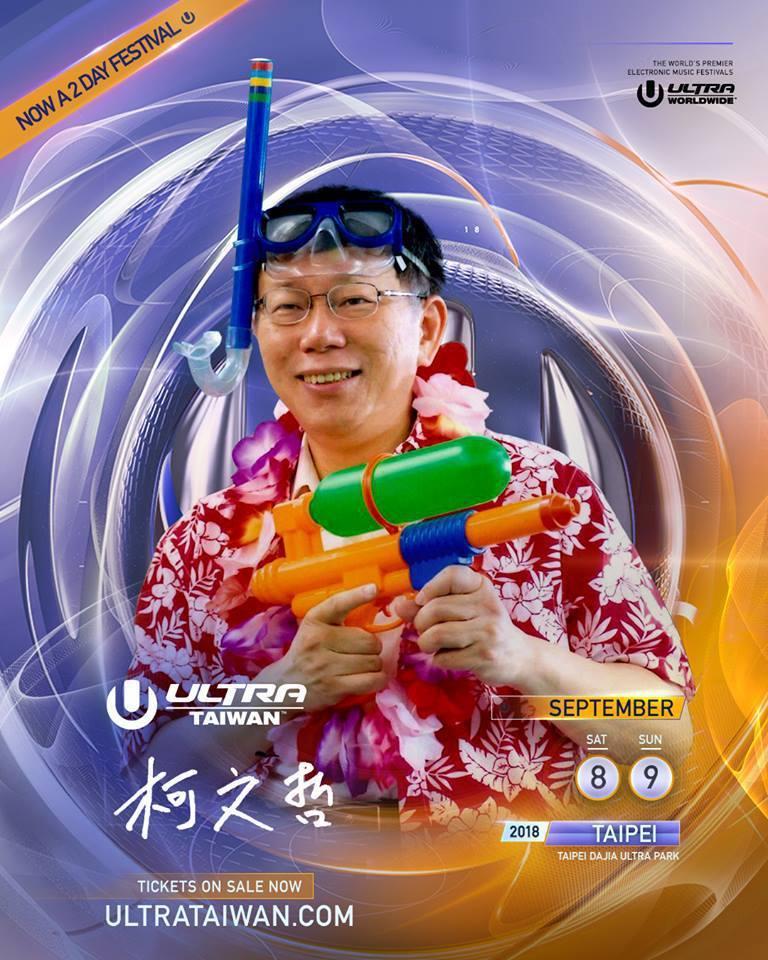台北市長柯文哲傳將出席本月國際電音派對UMF。圖/擷取自Ultra Taiwan