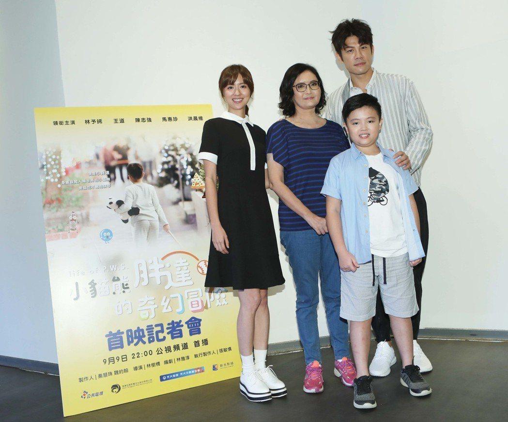 林予晞(左起)、馬惠珍、陳志強、洪晨維(前)出席「小貓熊胖達的奇幻冒險」首映會。...