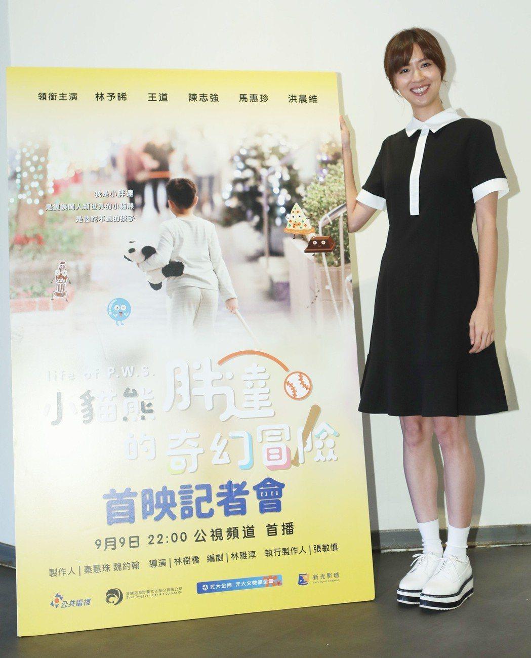林予晞出席「小貓熊胖達的奇幻冒險」首映會。圖/公視提供