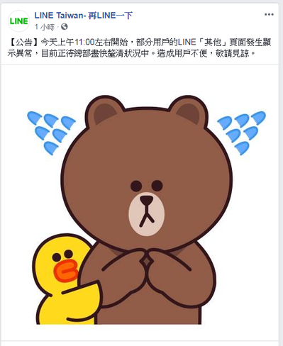 Line官方粉絲團發佈公告,表示正釐清情況中。圖/截自LINE Taiwan- ...