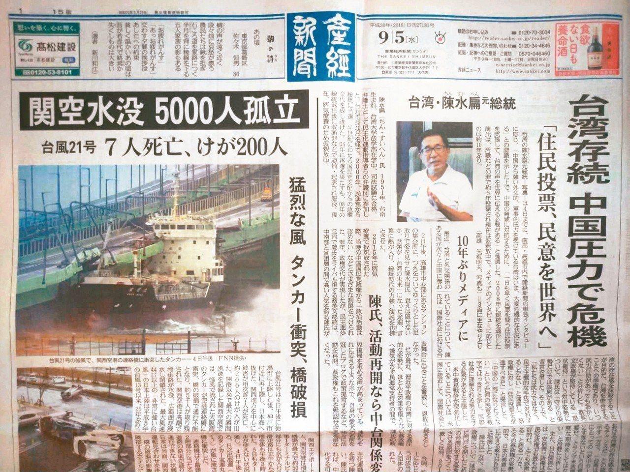 產經新聞今日以頭版頭條搭配照片刊出前總統陳水扁的專訪。 東京記者蔡佩芳/攝影
