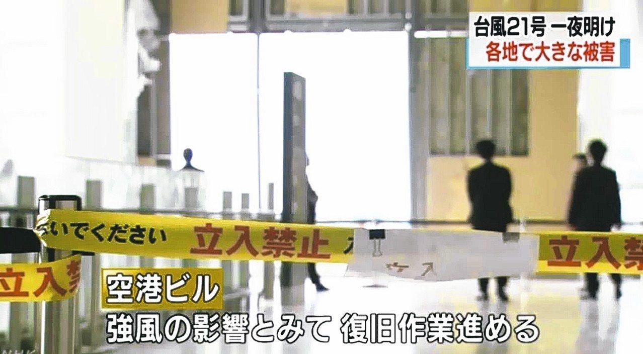 北海道新千歲機場的牆面被燕子颱風帶來的強勁風勢吹出一個大洞。 圖片翻攝NHK