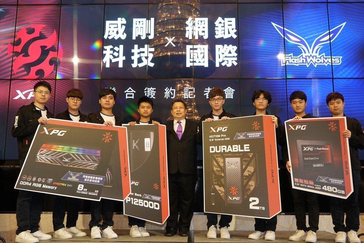 「威剛科技」今(5)日宣布與戰績優異的台灣職業電競隊伍閃電狼母公司「網銀國際」合...