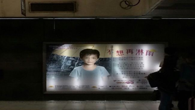 恐怖男童原來是某基金會廣告看版 圖片來源/ptt