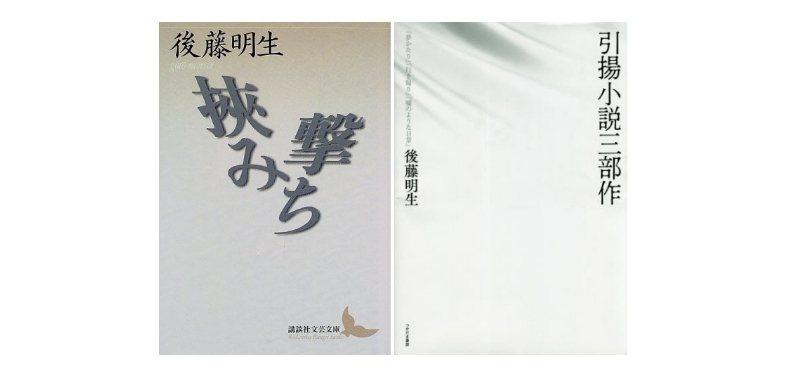 後藤明生代表作《夾擊》與「引揚文學三部曲」。 圖/openbook提供