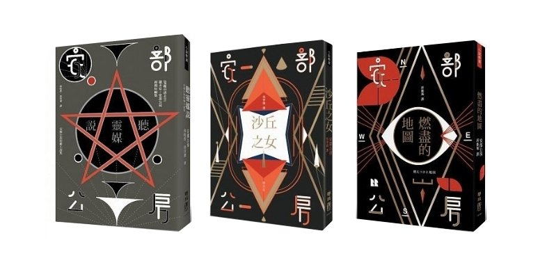 安部公房台版作品,左起《聽靈媒說:安部公房短篇小說集》、《沙丘之女》及《燃盡的地...