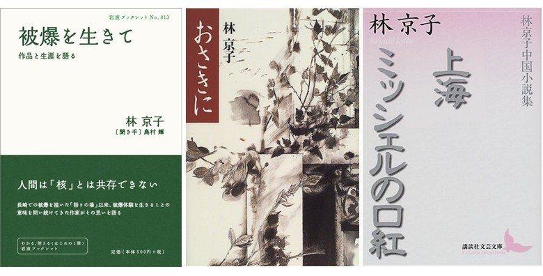 林京子部分著作。 圖/取自亞馬遜日本