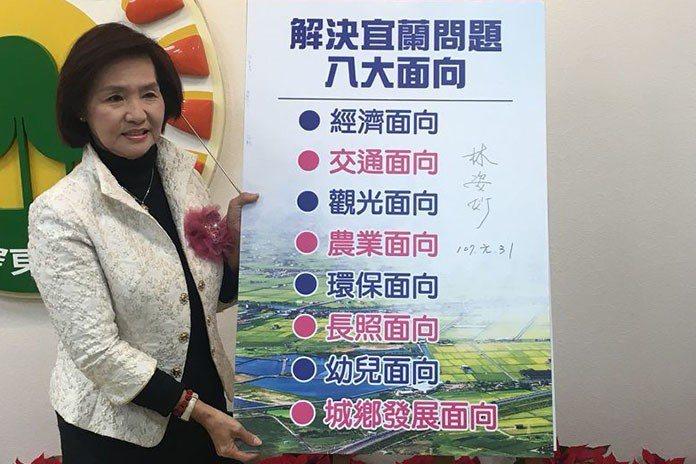 國民黨所提名的宜蘭縣長候選人林姿妙。 取自網路