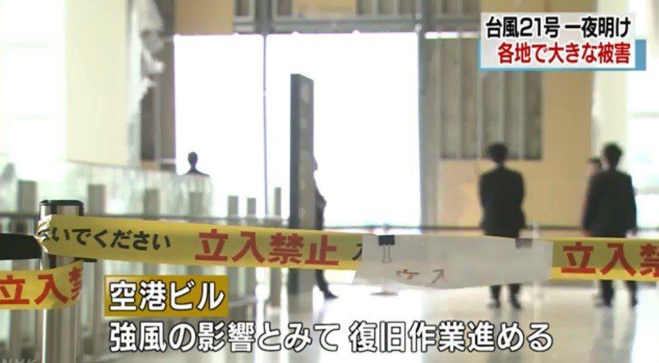 北海道新千歲機場的牆面被燕子颱風帶來的強勁風勢吹出一個大洞。圖片翻攝NHK