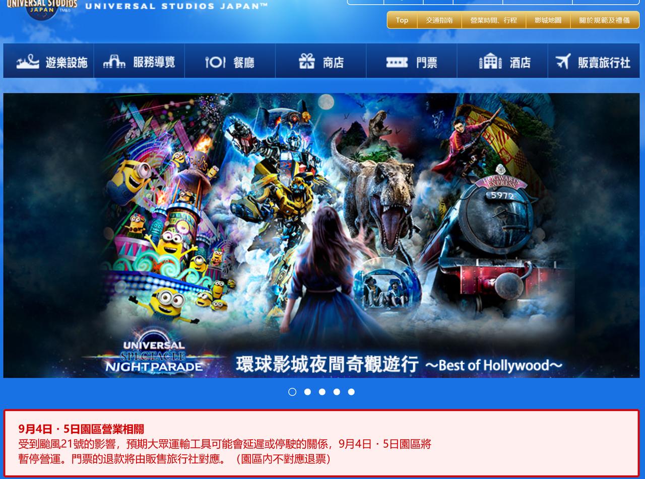 大阪環球影城在官網貼出暫停營業公告。圖/摘自大阪環球影城官網