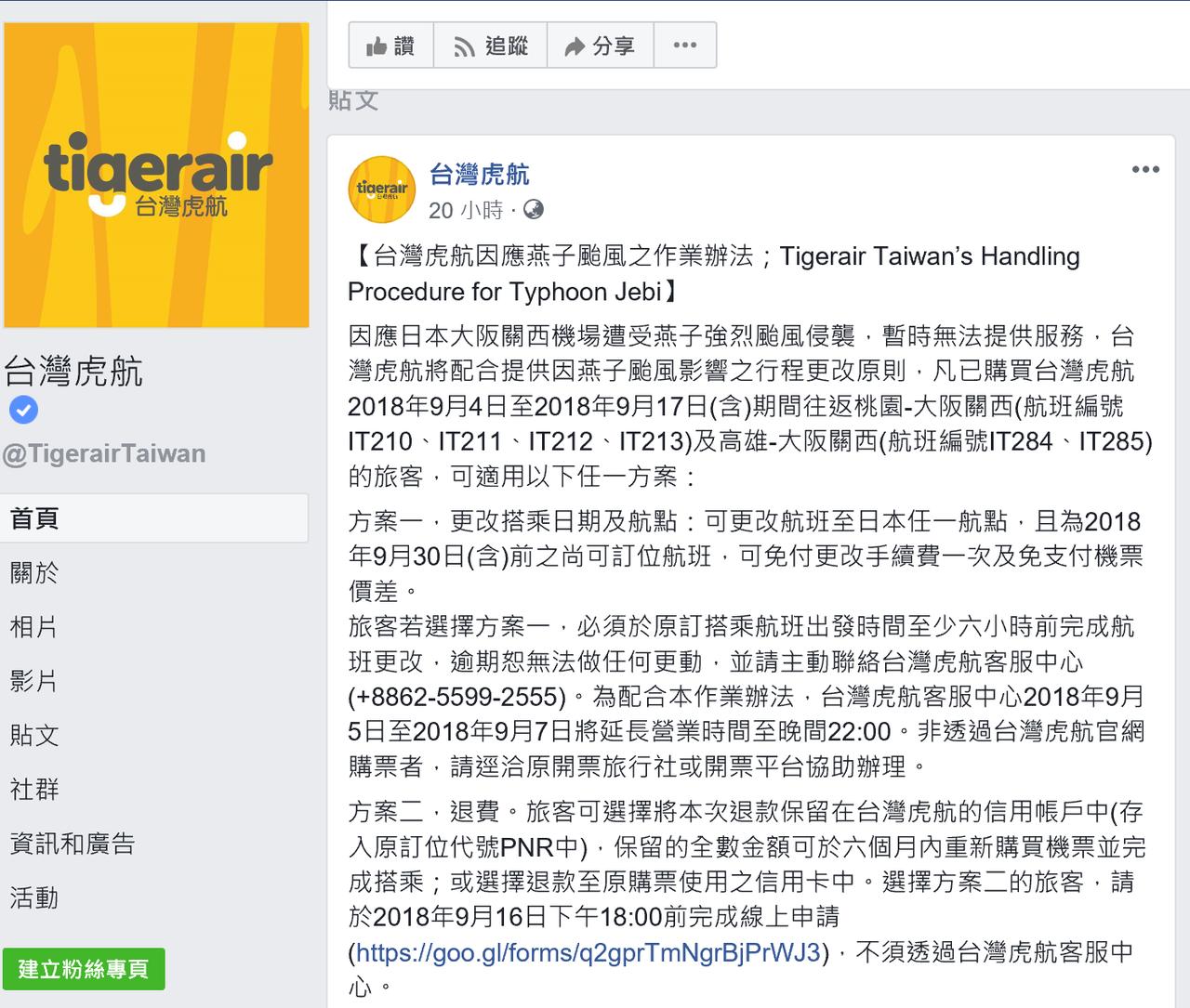 關西機場航班大亂,多家航空也陸續公布停飛及退票規則。圖/翻攝自台灣虎航粉絲團
