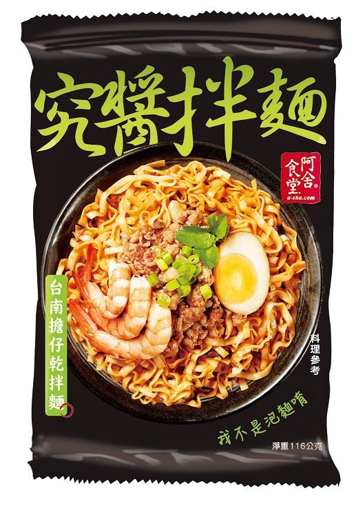 阿舍食堂究醬拌麵今年新推出的台南擔仔新口味,道地小吃風味也受到泡麵達人青睞,搶佔...