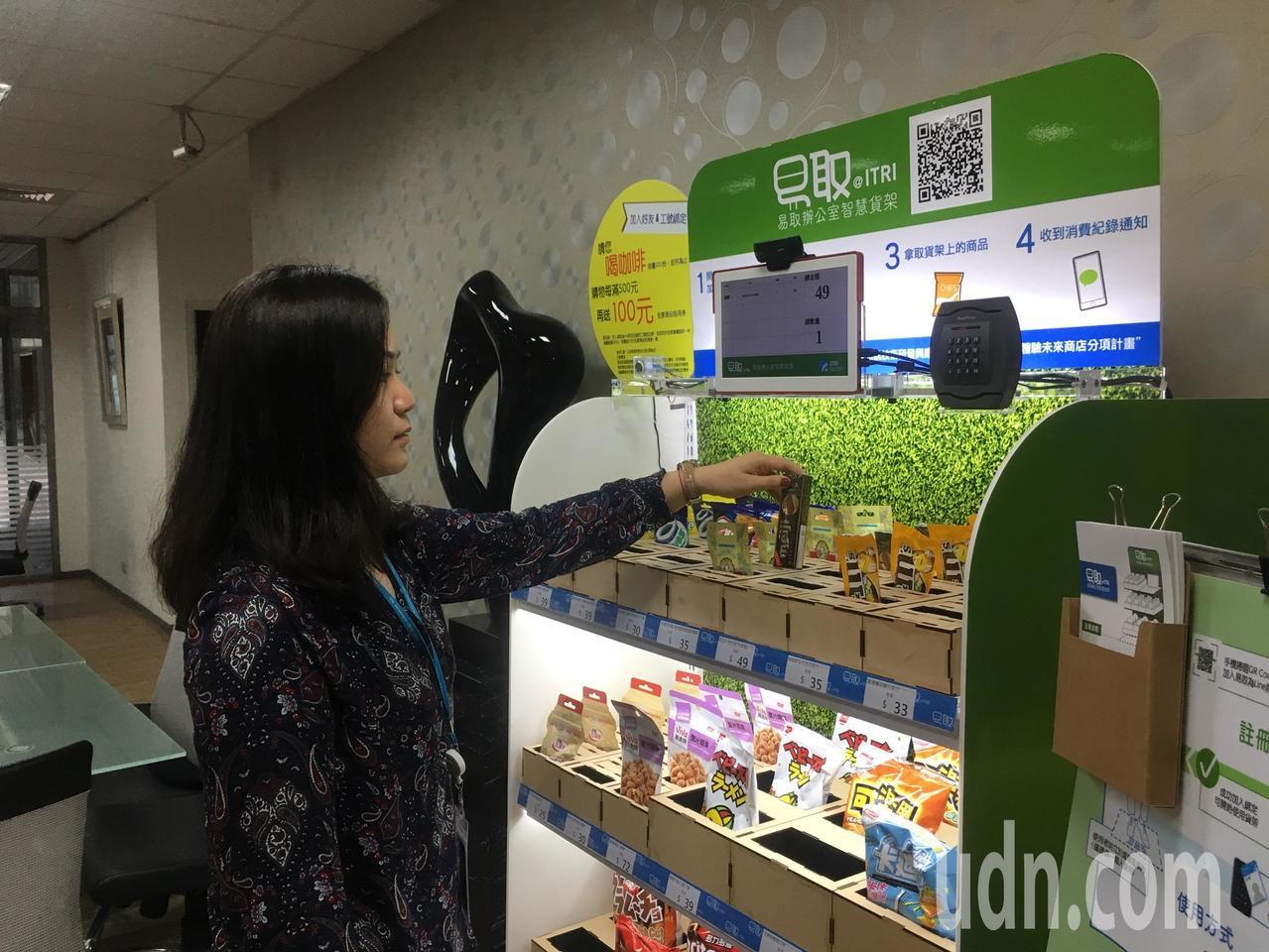 工研院研發的「電腦視覺商品辨識技術」,透過每個貨架攝影機,進而辨識拿取的商品,達...