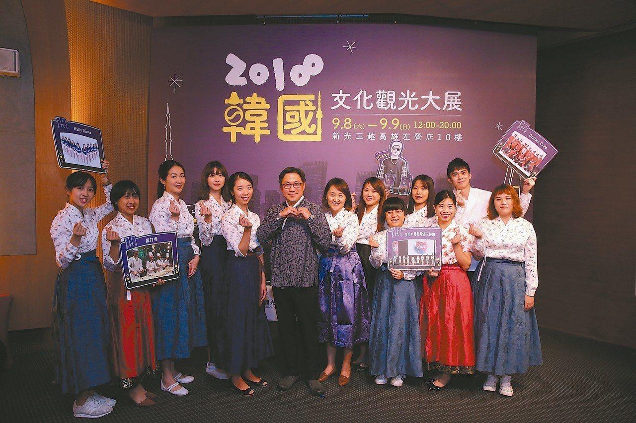 2018韓國文化觀光大展今年將首度移師高雄舉辦。 圖/韓國觀光公社提供