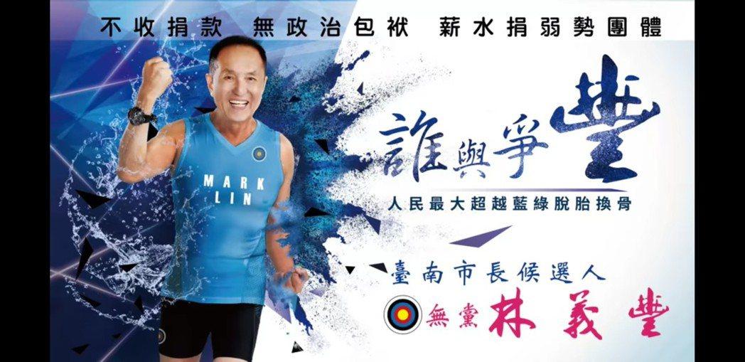 台南市長參選人林義豐在新的宣傳影片中很敢挑戰不同造型。記者修瑞瑩/翻攝