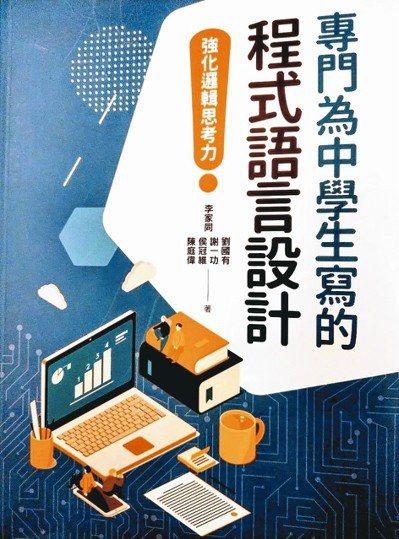 學者李家同創辦的博幼基金會,未來也將把程式設計列為國中生課輔科目。 博幼基金會/...