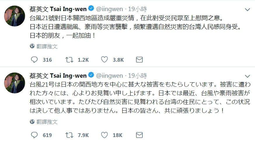 圖/擷自蔡英文推特