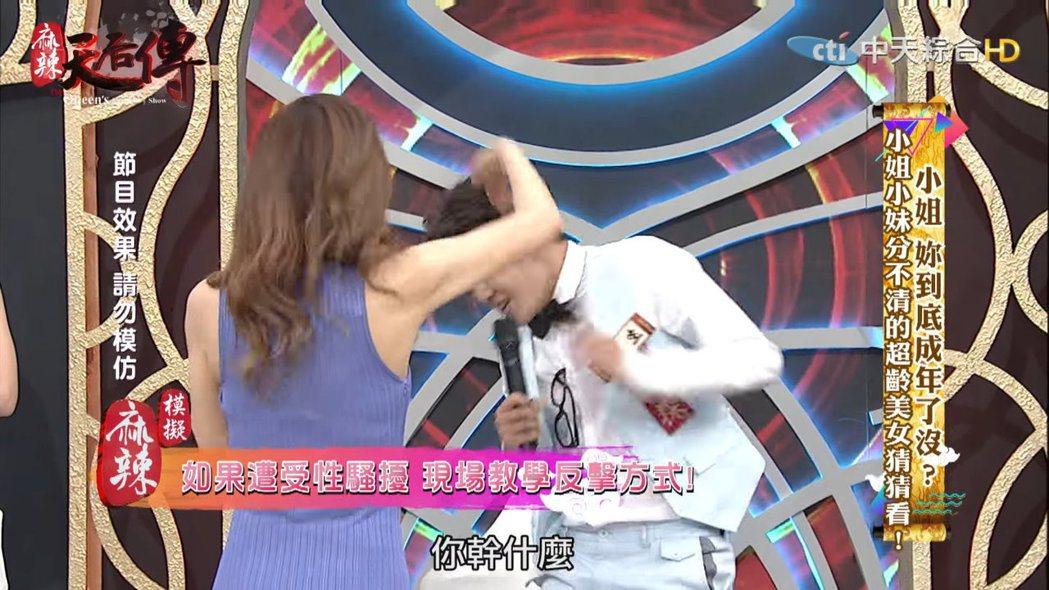 利菁節目中示範如何反制性騷擾,孫生當色狼遭賞巴掌。 圖/擷自Youtube