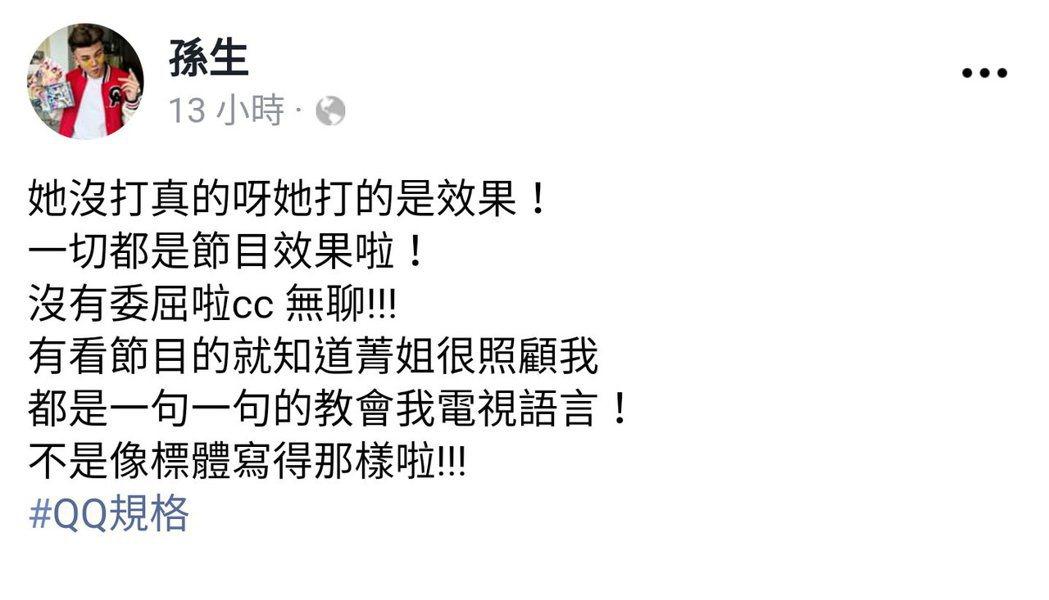 圖/擷自孫生臉書