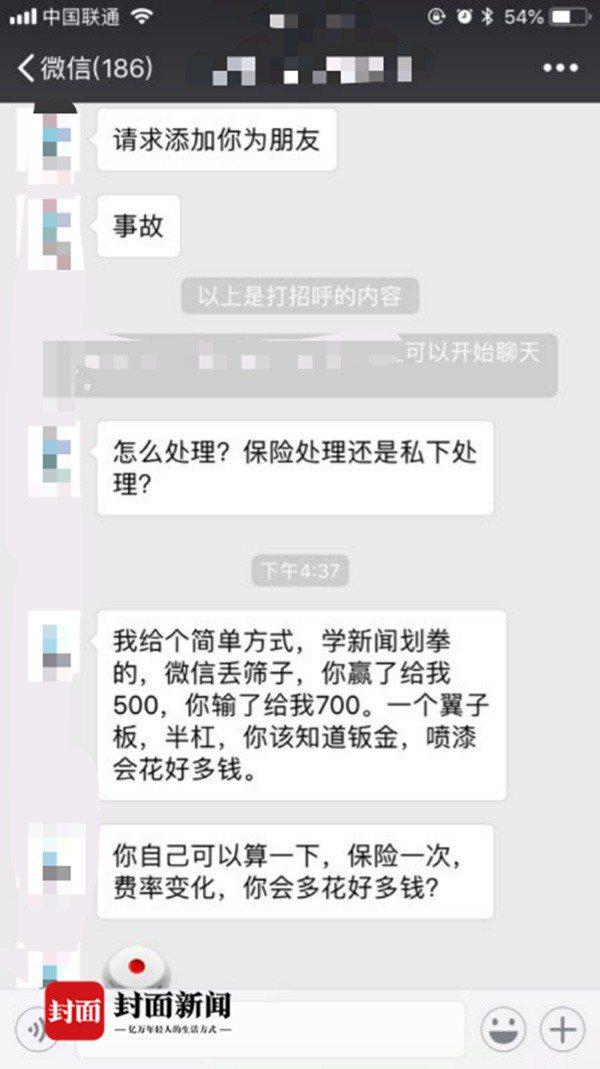 張男透過微信與楊男互加好友,並提議以丟骰子方式決定賠償金額。圖截自封面新聞。