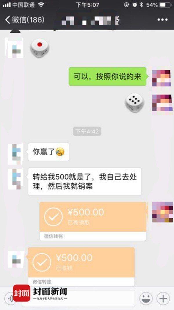 雙方在微信上丟骰子決定賠償金額,堪稱最和諧的解決方式。圖截自封面新聞。