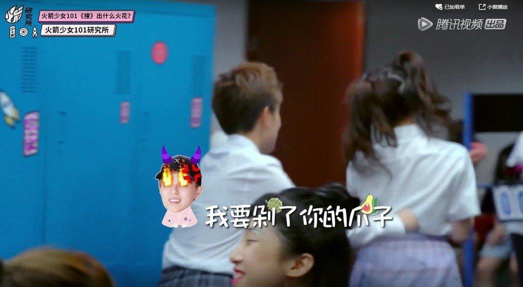 「火箭少女101」團綜第9期。圖/擷自騰訊視頻