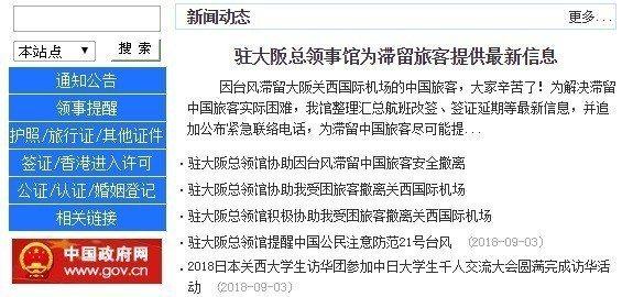 大陸於日本風災前後發了不少協助旅客撤離的資訊,當中還包括航空的各項資訊,讓網友感...