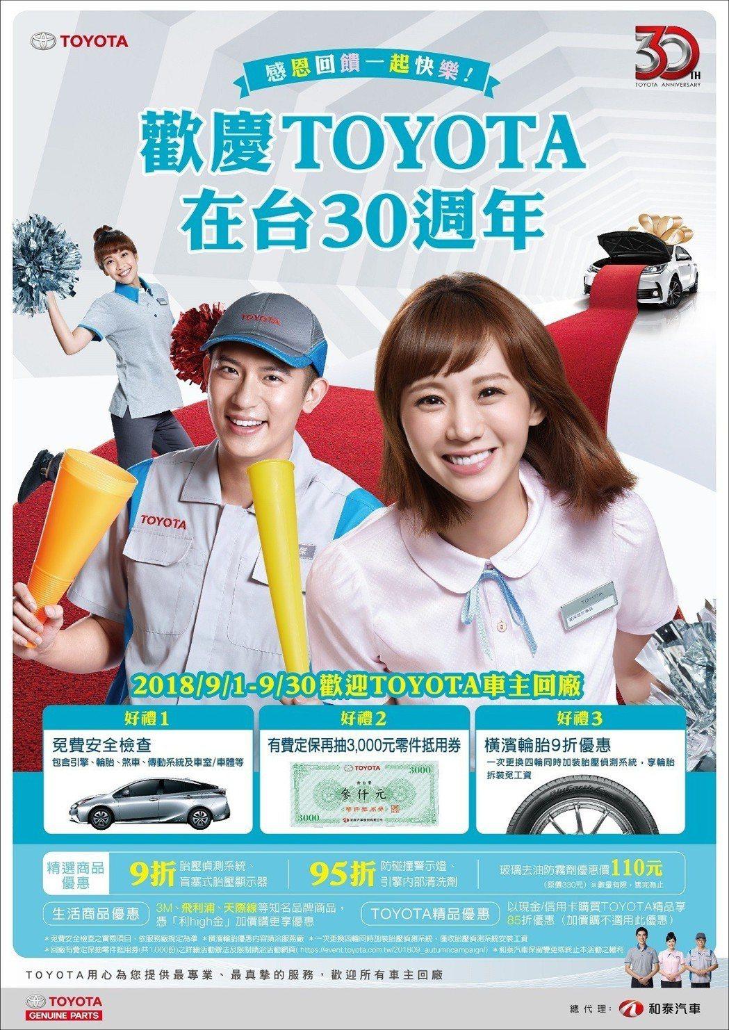 TOYOTA台灣總代理和泰汽車即日起至9月30日,舉辦「歡慶TOYOTA在台30周年–秋季健診」活動。 圖/和泰汽車提供