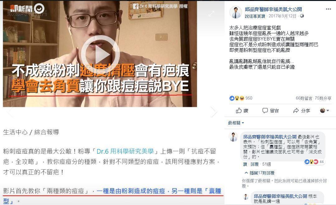 邱品齊醫生曾在臉書PO文質疑「Dr. Ivan 6」分享的痘痘處理教學影片有誤導...