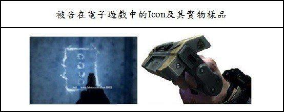 圖7:Activision Blizzard公司的電擊槍影像及實物樣品