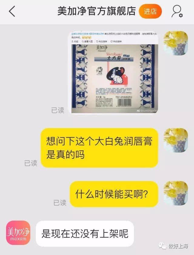 上海老字號的大白兔奶糖,跨界攜手上海家化旗下的美加淨品牌,要推出大白兔奶糖潤唇膏...
