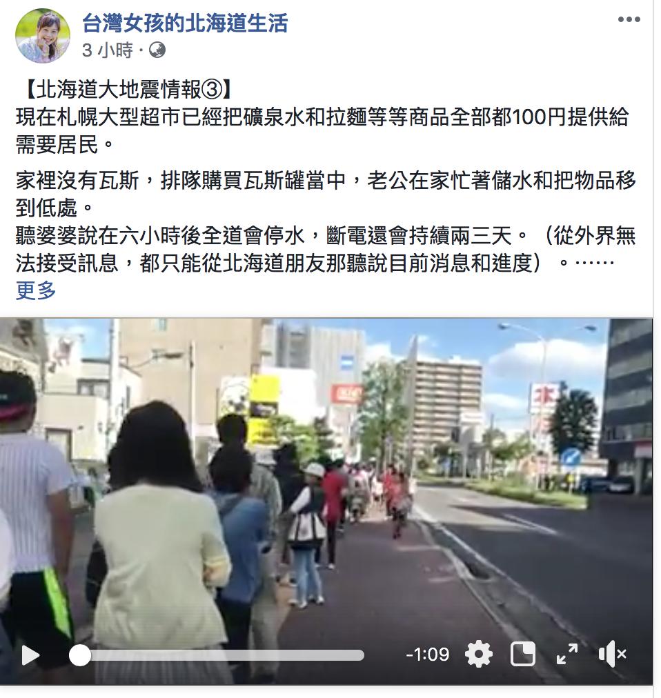 知名粉絲團「台灣女孩的北海道生活」在臉書貼上日本災民排隊畫面。圖/翻攝自台灣女孩...