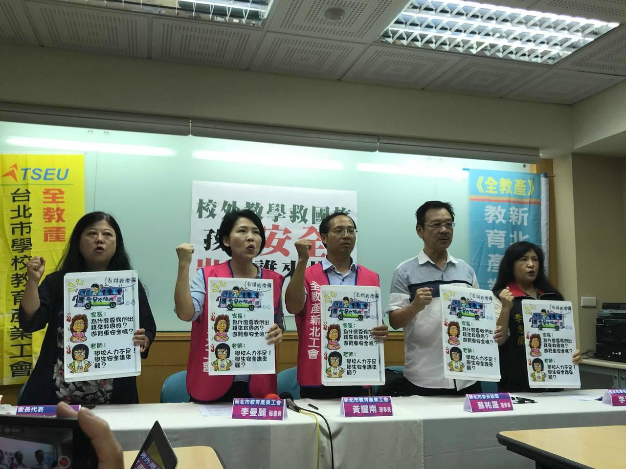 雙北教師團體和家長反對將校外教學淪為救國內旅遊的工具。記者林麒瑋/攝影