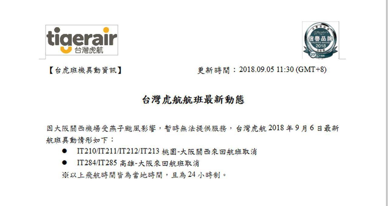 日本颱風影響,台灣虎航航取消班次公告。圖/台灣虎航提供