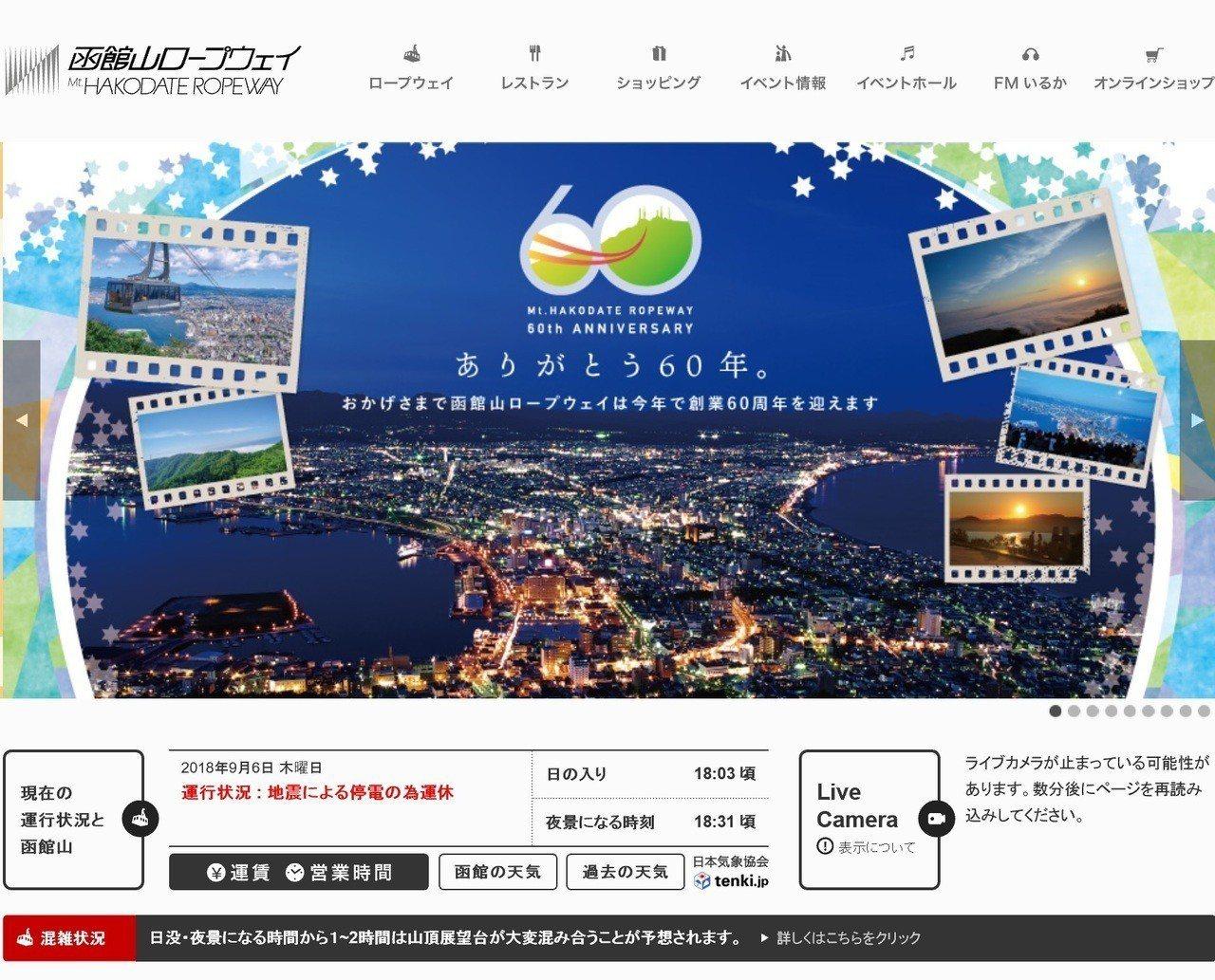函館山百萬夜景纜車因地震停電暫停營業。圖/翻攝自官網