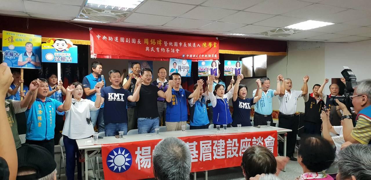 國民黨楊梅固本會報展現贏的氣勢。圖/陳學聖服務處提供