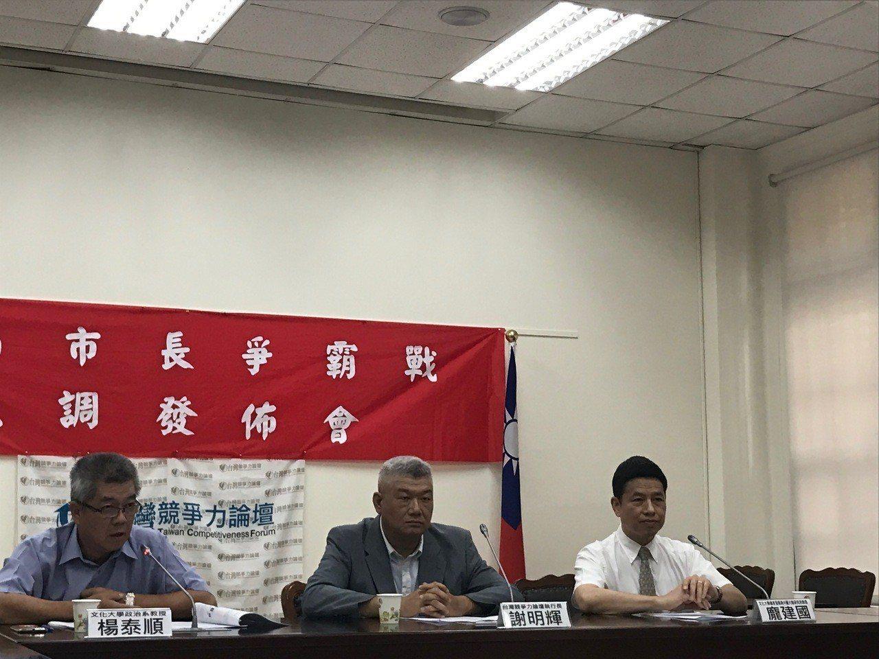 台灣競爭力論壇學會召開民調記者會。 記者余靖瑩/攝影