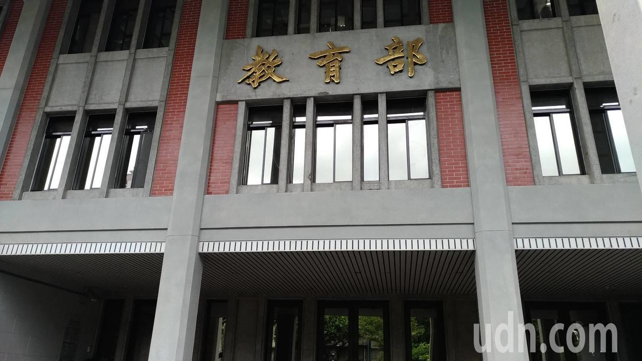 教育部。聯合報系資料照/楊德宜攝影