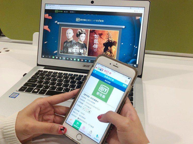 愛奇藝台灣站、7-ELEVEN跨界合作,用點數就能換VIP會員資格。圖/愛奇藝台...