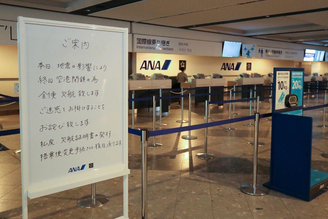 日本北海道強震造成新千歲機場關閉。圖/法新社