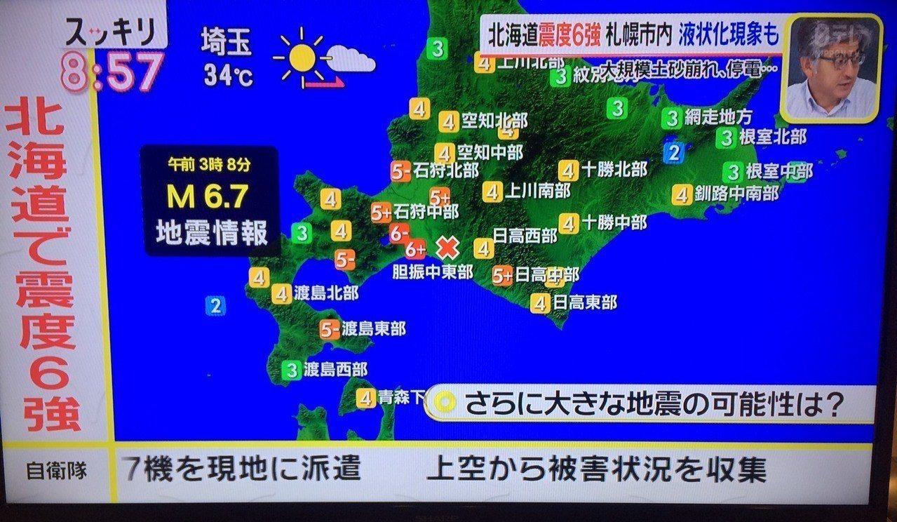 日本北海道今日凌晨發生強震。記者張芳瑜/攝影