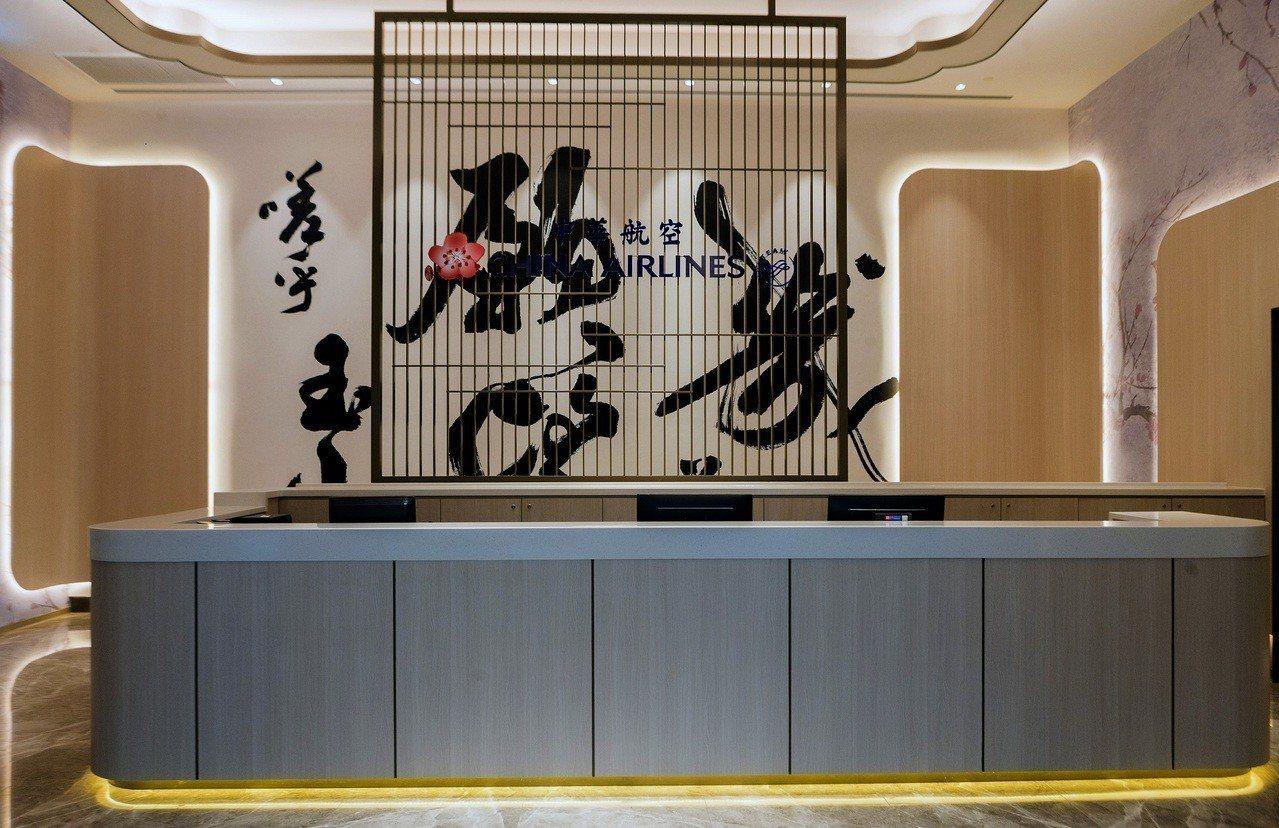 華航位於桃園機場第二航廈貴賓室將於9月7日嶄新開幕,設計結合紅梅與水墨畫的人文意...
