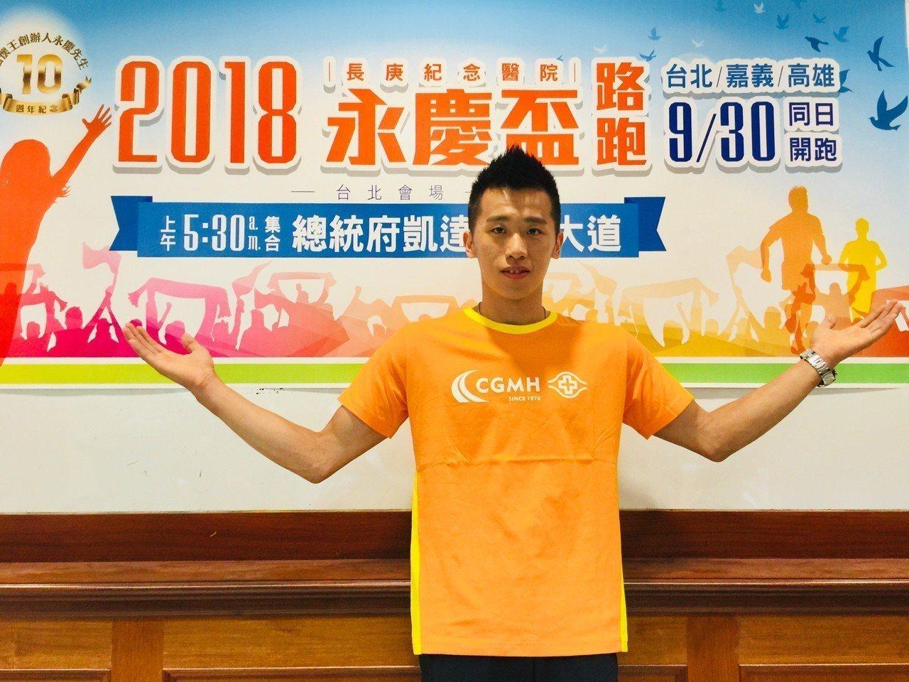 「鞍馬王子」李智凱9月30日將參加永慶路跑,擔任路跑領航員。記者陳雨鑫/攝影