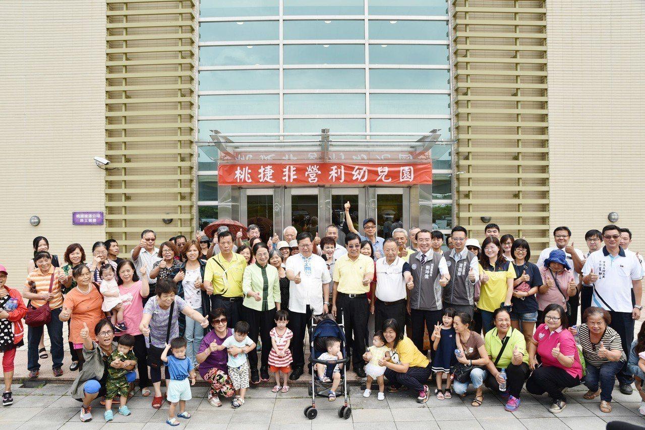 桃捷公司將於2019年成立桃園市第一個企業與市府合作之非營利幼兒園,預計明年5月...