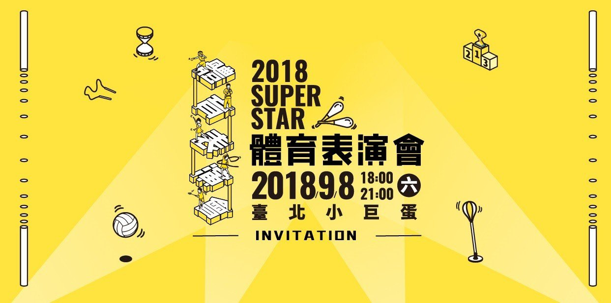2018體育表演會將於周六在台北小巨蛋登場。圖/體育署提供