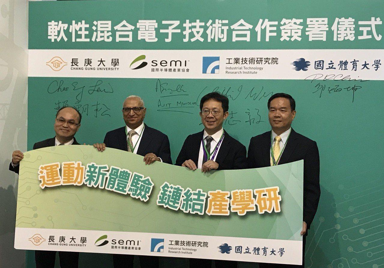 工研院、SEMI、長庚大學、國立體大攜手,以軟性混合電子技術 提供「贏」的運動策...